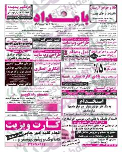 نیازمندیهای اصفهان سایت شغل یابی استخدام جدید 93