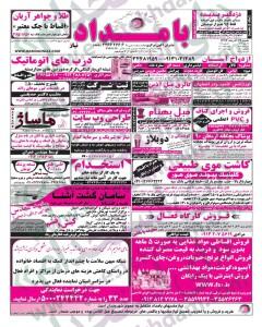نیازمندیهای اصفهان سایت شغل یابی سایت استخدام استخدام دی 93 استخدام اصفهان 93 آگهی استخدام