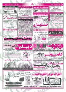 نیازمندیهای اصفهان سایت کاریابی استخدام جدید 93 استخدام اصفهان 93 استخدام اذر 93
