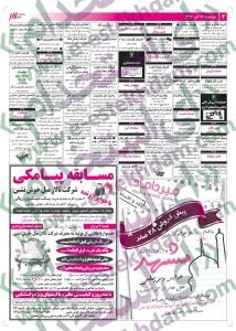 نیازمندیهای اصفهان استخدام جدید 93 استخدام اصفهان استخدام آذر 93