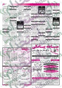 سایت کاریابی سایت استخدام استخدام دی 93 استخدام اصفهان 93