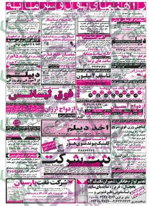 نیازمندیهای اصفهان سایت استخدام استخدام دی 93 استخدام اصفهان 93