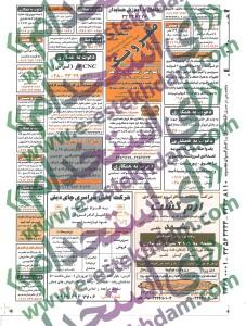نیازمندیهای قزوین استخدام قزوین استخدام دی 93 استخدام جدید 93