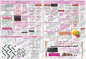 نیازمندیهای همدان سایت شغل یابی استخدام همدان استخدام جدید 93 استخدام آذر 93