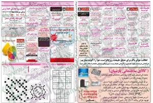 نیازمندیهای همدان سایت شغل یابی استخدام همدان 93 استخدام جدید 93 استخدام اذر 93