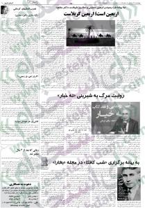 نیازمندیهای کرمان استخدام کرمان 93 استخدام جدید 93 استخدام آذر 93