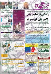 نیازمندیهای کرمان استخدام کرمان استخدام دی 93 استخدام جدید 93