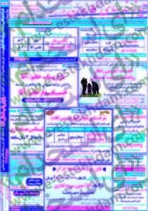 سایت استخدام استخدام خوزستان استخدام خرمشهر استخدام اهواز