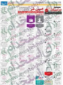 khorasan (1) copy