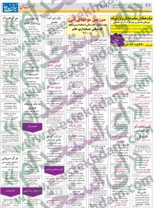 نیازمندیهای مشهد استخدام مشهد 93 استخدام خراسان رضوی