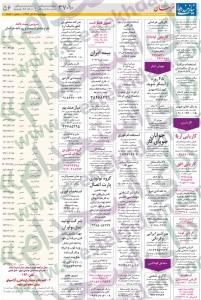 نیازمندیهای مشهد استخدام خراسان رضوی استخدام جدید 93