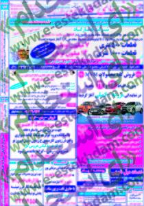 نیازمندیهای اهواز استخدام خوزستان 93 استخدام جدید 93 استخدام اهواز 93 استخدام آذر 93