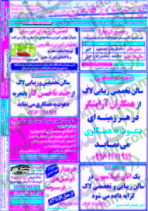 نیازمندیهای خوزستان استخدام خوزستان 93 استخدام جدید 93 استخدام اهواز 93 استخدام آذر 93
