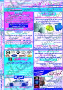 استخدام دی 93 استخدام خوزستان 93 استخدام جدید 93 اتسخدام اهواز 93