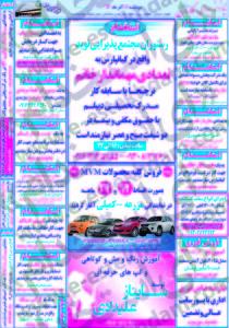 استخدام خوزستان 93 استخدام جدید 93 استخدام اهواز 93 استخدام آذر 93