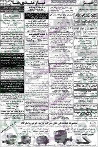 نیازمندیهای شیراز استخدام جدید 93