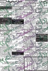 نیازمندیهای شیراز استخدام شیراز استخدام جدید 93