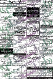 نیازمندیهای شیراز استخدام شیراز استخدام آذر 93