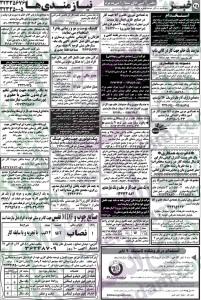 نیازمندیهای شیراز استخدام فارس 93 استخدام شیراز 93 استخدام جدید 93 استخدام آذر 93
