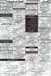 نیازمندیهای شیراز استخدام شیراز 93 استخدام جدید 93 استخدام آذر 93