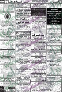 نیازمندیهیا شیراز سایت استخدام استخدام شیراز 93 استخدام دی 93 استخدام استان فارس