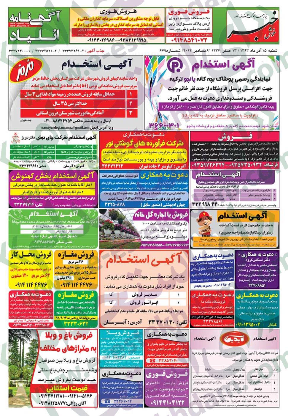 استخدام در پذیرش آزمایشگاه های کرج تردمیل در تبریز | استخدام در آزمایشگاه های تبریز - تردمیل ...