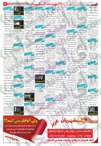 نیازمندیهای تبریز سایت شغل یابی استخدام جدید 93
