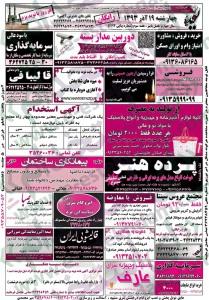 نیازمندیهای یزد سایت شغل یابی استخدام یزد 93 استخدام آذر 93