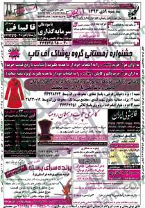 نیازمندیهای یزد استخدام یزد 93