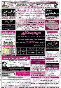 نیازمندیهای یزد سایت شغل یابی استخدام یزد 93 استخدام جدید 93 استخدام آذر 93
