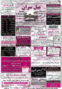 نیازمندیهای یزد استخدام یزد 93 استخدام جدید 93