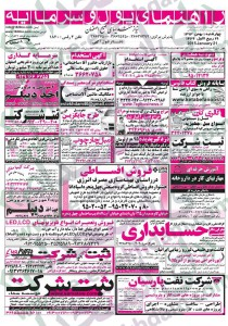 نیازمندیهای اصفهان سایت شغل یابی سایت استخدام استخدام جدید 93 استخدام اصفهان 93