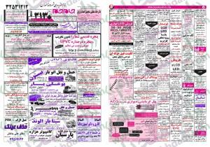 نیازمندیهای همدان سایت شغل یابی سایت استخدام استخدام همدان 93 استخدام دی 93