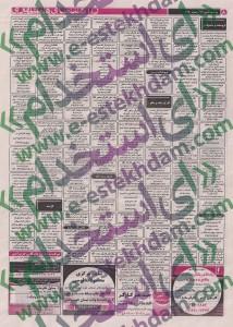 نیازمندیهای کرج استخدام کرج 93 استخدام دی 93 استخدام استان البرز