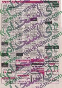 نیازمندیهای کرج سایت شغل یابی سایت استخدام استخدام استان البرز