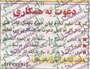نیازمندیهای بوشهر سایت کاریابی استخدام دی 93 استخدام جدید 93 استخدام بوشهر 93