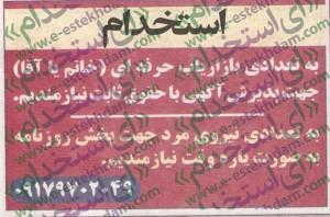 نیازمندیهای بوشهر سایت کاریابی استخدام جدید 93