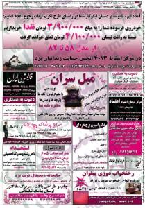 نیازمندیهای یزد سایت شغل یابی سایت استخدام استخدام یزد 93 استخدام دی 93