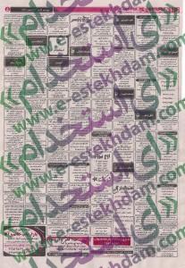 نیازمندیهای کرج سایت کاریابی استخدام کرج 93 استخدام استان البرز