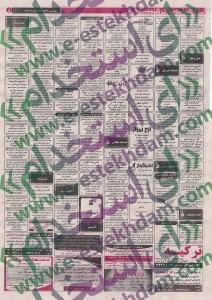 نیازمندیهای کرج سایت کاریابی استخدام کرج 93 استخدام دی 93 استخدام استان البرز