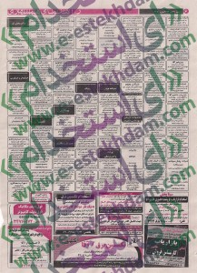 نیازمندیهای کرج سایت کاریابی سایت شغل یابی استخدام کرج 93 استخدام استان البرز