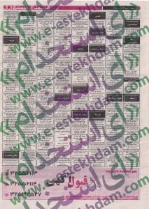 نیازمندیهای کرج استخدام کرج 93 استخدام جدید 93 استخدام استان البرز اتسخدام بهمن 93