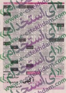 نیازمندیهای کرج استخدام کرج 93 استخدام دی 93 استخدام دی 92 استخدام استان البرز
