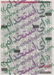 نیازمندیهای کرج سایت کاریابی سایت استخدام استخدام کرج 93 استخدام استان البرز