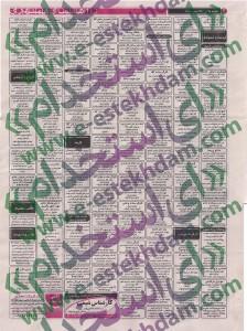 نیازمندیهای کرج استخدام کرج 93 استخدام جدید 93 استخدام استان البرز