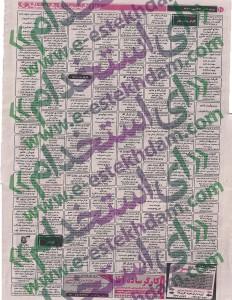 سایت شغل یابی استخدام دی 93 استخدام استان البرز اتسخدام کرج 93