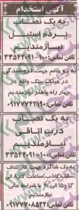 نیازمندیهای بوشهر سایت شغل یابی سایت استخدام استخدام جدید 93 استخدام بوشهر 93 استخدام بهمن 93