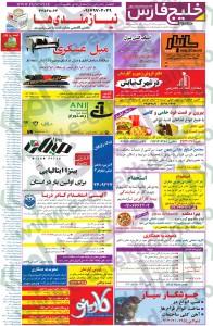نیازمندیهای بوشهر