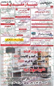 نیازمندیهای بوشهر استخدام بوشهر 93 استخدام بهمن 93