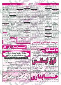 نیازمندیهای اصفهان استخدام جدید 93 استخدام بهمن 93 استخدام اصفهان 93